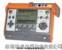 MRU-120接地電阻測試儀 MRU-120