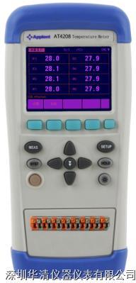 AT4208手持多路溫度測試儀 AT4208