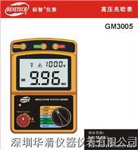 GM3005|GM3007高壓兆歐表 GM3005|GM3007