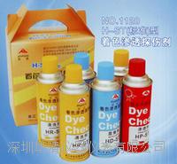 著色滲透探傷劑H-ST型 著色滲透探傷劑 H-ST型
