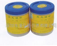熒光磁粉YC-2型 YC-2