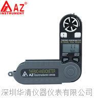供應AZ8909多功能風速計