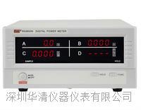 RF9802智能電量測量儀(功率計)