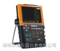 超聲波探傷儀CTS-9009
