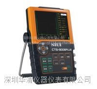 超聲波探傷儀CTS-9008PLUS