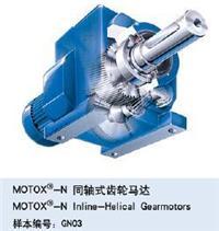弗蘭德同軸式齒輪馬達 MOTOX-N