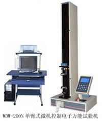 单臂式微机控制电子万能试验机 WDW-200N