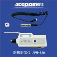 安铂测振测温仪 APM-320