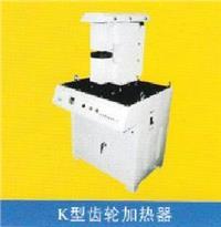 小型齿轮专用加热器 SL30K-4