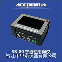 砂轮现场动平衡仪 SB-80