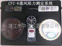 矿井通风阻力测定系统CFZ-6 CFZ-6