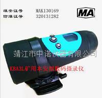 安铂矿用本安型数码摄录仪KBA3L KBA3L
