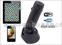 艾尼提无线WIFI便携式显微镜WM601WIFI WM601WIFI