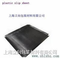 滑托板/纸滑板/塑料滑托板