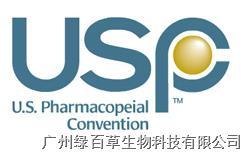 美國藥典USP標準品