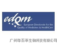 歐洲藥典EP標準品