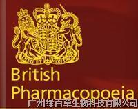 英國藥典BP