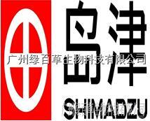 Shimadu(日本島津)