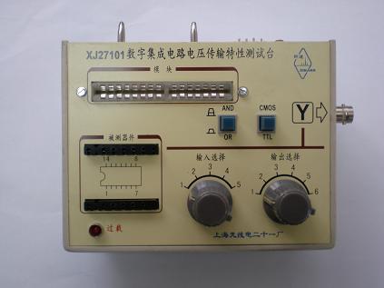 數字集成電路電壓傳輸特性測試裝置 XJ27101