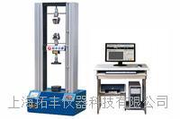 上海拓豐TFW-50S微機控制電子萬能試驗機