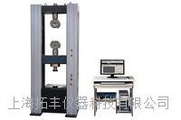 上海拓豐TFW-200S微機控制電子萬能試驗機 TFW-200S