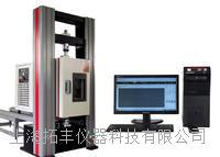 供應高低溫萬能試驗機 TFW-05GH