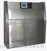 紫外塑膠老化試驗箱 UV-40-8