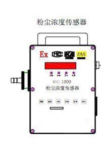 粉塵濃度傳感器 MIC-1000 粉塵濃度傳感器系統描述