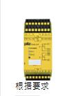 操作手册:PILZ独立输入式安全继电器 787435