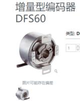 供应原装sick增量型编码器;资料汇总 VFS60E-THEJ01024