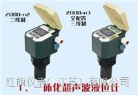 超声波液位生产商