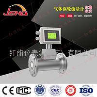 LWQZ智能氣體渦輪流量計
