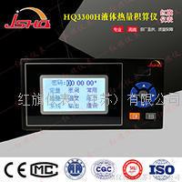 HQ3300H液体热量积算仪