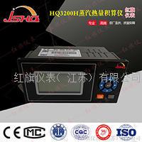 HQ3200H蒸汽热量积算仪