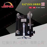 台式气压压力校验仪