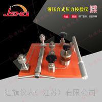 液压台式压力校验仪