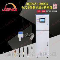 柜式多参数水质分析系统