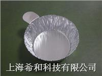 帶手柄鋁製稱量盤/鋁箔盤/鋁箔皿5020,95μm 5020