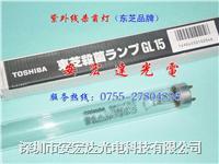 東芝GL15 15W紫外線**燈管,**燈管