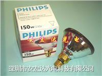 特價銷售:進口飛利浦紅外線理療燈泡 PAR38E 230V150W