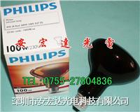特價批發:進口飛利浦紅外線加熱理療燈泡R95E 230V100W