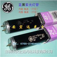 美國GE紫光燈管 F20W T12/BLB