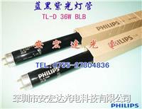原裝進口荷蘭產飛利浦紫光燈管,UVA產品檢測燈探傷燈管,TL-D36W/BLB