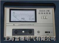 ZC42A-1市電兆歐表 ZC42A-1