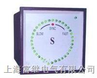 Q72-ZS/G光點式單三相同步指示器 Q72-ZS/G