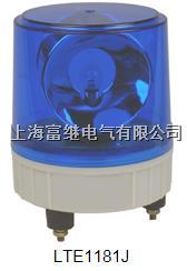 LTE-1181J旋转式带声音警示灯 LTE1181J