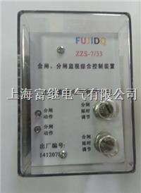 ZZS-7/33監視綜合控製繼電器 ZZS-7/33