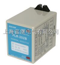 FLR-202B三極靈敏感應液位控製器 FLR-202B