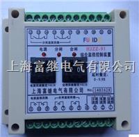 HJZZ-91分閘、合閘、電源監視綜合控製裝置 HJZZ-91