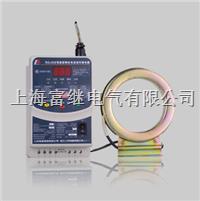 RDJD8-2A/630A漏電保護繼電器 RDJD8-2A/630A